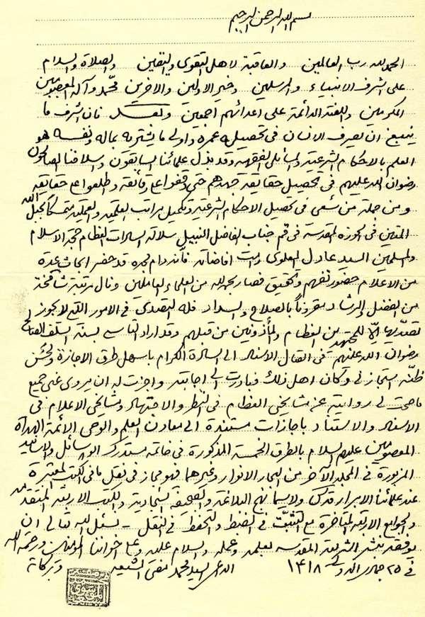 مفتی الشیعه