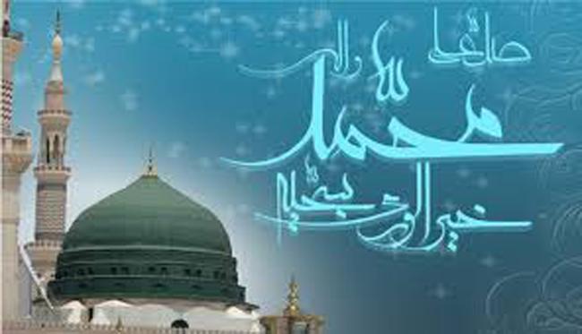 نبارک العالم الاسلامي بمناسبة مولد النبي محمد ابن عبد الله صلى الله عليه وآله وسلم